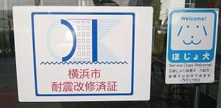 「横浜市耐震改修済証」.jpg