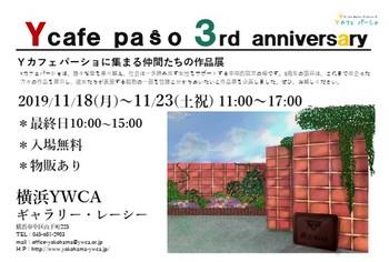 チラシpaŝo 3rd anniversary .jpg