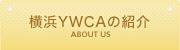 横浜YWCAの紹介