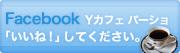 Facebook Yカフェ パーショ