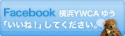 Facebook 横浜YWCAゆう