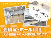 【会議室・ホール利用】大小会議室+ホール(150名)あります。