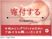 寄付する 女性のエンパワメントのためにご協力をお願いいたします。