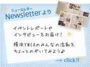 Newsletterより イベントレポートやインタビューをお届け!横浜YWCAのみんなの活動をちょっとのぞいてみよう♪