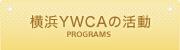 横浜YWCAの活動